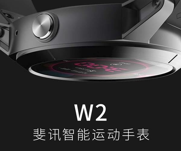 斐讯W2智能手表开售:续航2周
