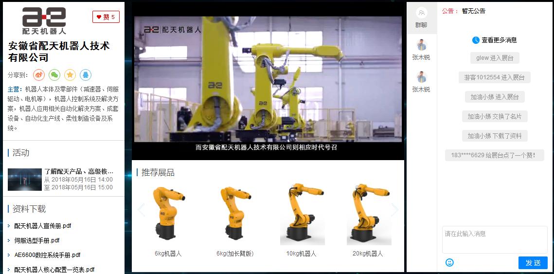 OFweek 2018(第四届)中国自动化及机器人在线展会圆满举行