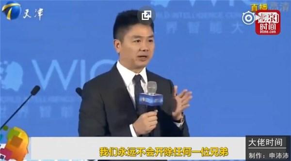 第二届世界智能大会刘强东辟谣:人工智能不能完全代替人类