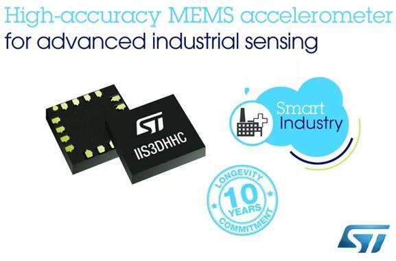 意法半导体:智能手机增长停滞 MEMS战略转向工业物联网