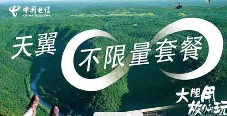 上海电信借不限量升级搏出位 流量本地变全国
