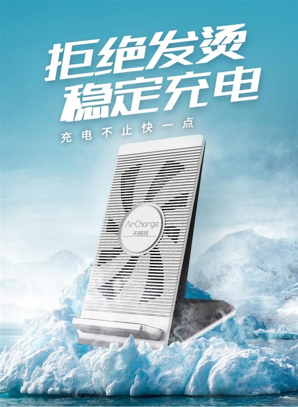 解决苹果无线充电散热南孚出手了:首款立式风冷无线充
