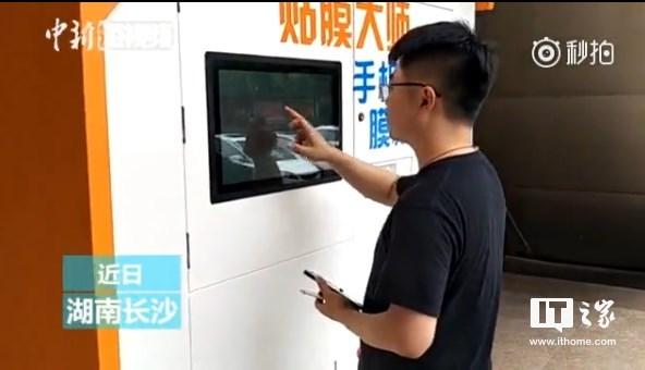 长沙高校现手机自动贴膜机器人:4分钟搞定