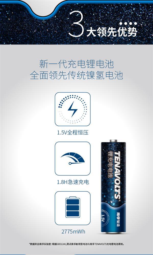 南孚首发新一代5号充电锂电池性能全面领先传统镍氢充电电池