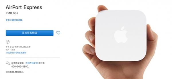 AirPort系列库存基本消耗完毕:苹果放弃无线路由市场