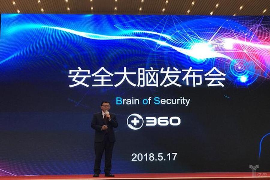 """360发布""""安全大脑"""" 五大核心能力 AI辅助网络安全"""