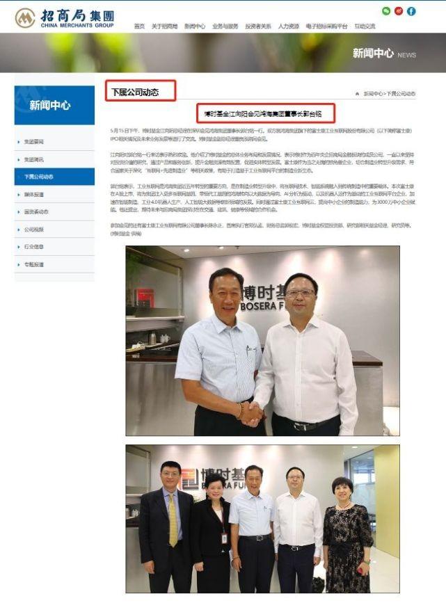 郭台铭密集路演 富士康IPO募资或超300亿