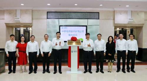 移动整合原集团公司业务成立中移信息技术有限公司