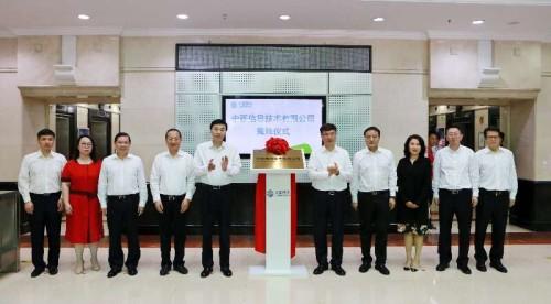 中移信息技术有限公司正式成立