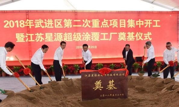 总投资30亿元的江苏星源超级涂覆工厂在浙江省常州市奠基