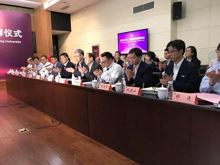 南大AI学院正式揭牌,京东确定落户南京开发区
