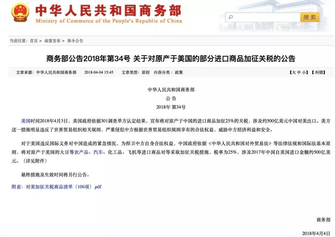 中美贸易大战停火止战:手机概念股喜迎回温