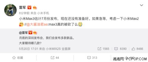 雷军亲自爆料 小米MAX3确定七月份发布