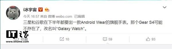 有消息称三星发布了银河手表:安卓