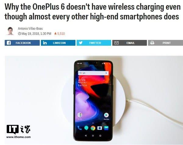 一加6为何没有无线充电?官方回应:我们不需要一个花瓶功能