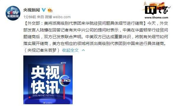 外交部回应有关中兴公司提问:美将派高级别代表团来华磋商