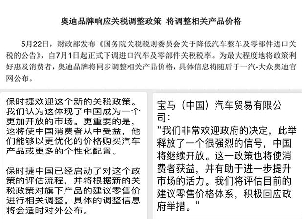 """汽车进口关税降低10% 豪华车或再掀""""官降潮"""""""