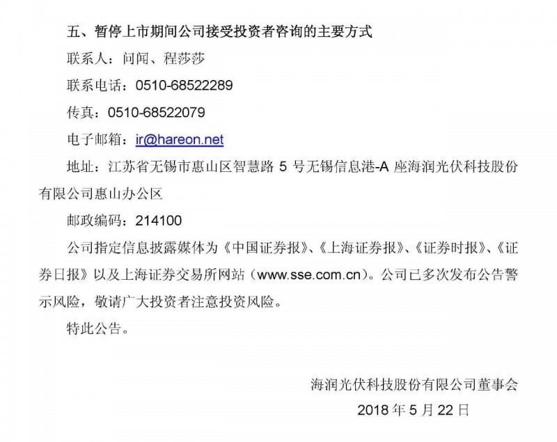 *ST海润股票5月29日起暂停上市