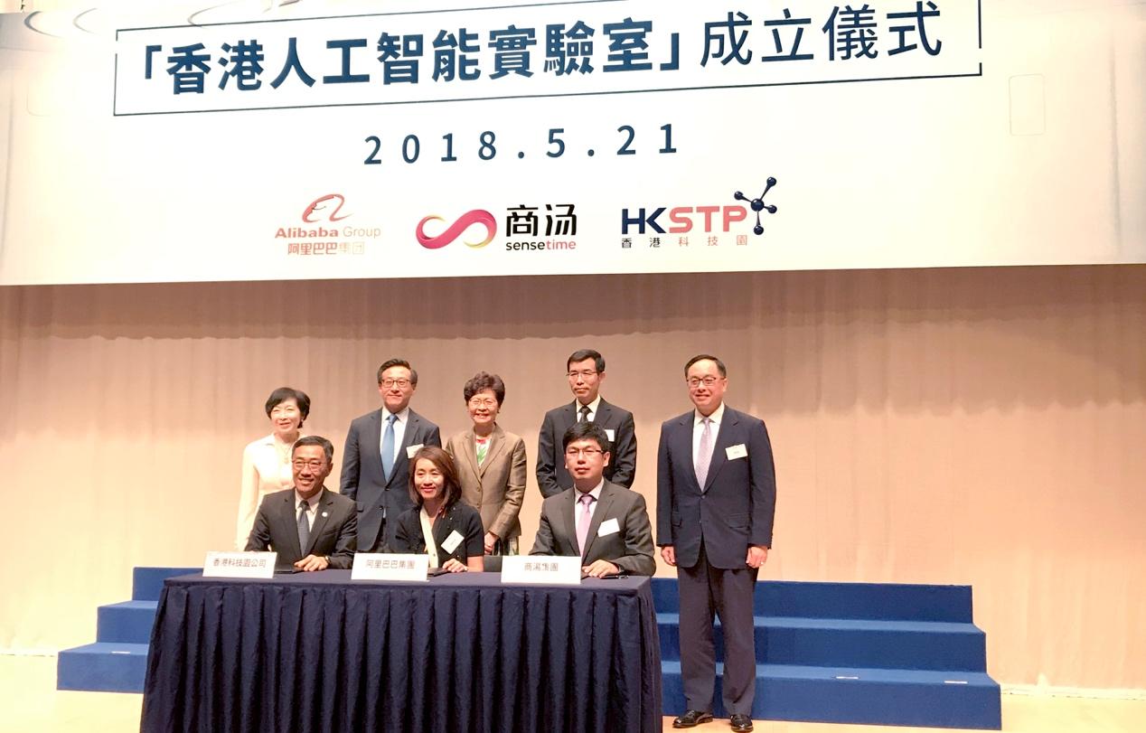 商汤科技、阿里巴巴及香港科技园联手成立AI实验室