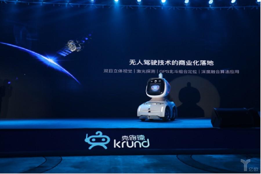 打造机器人生态圈 克路德机器人为多场景提供智能解决方案