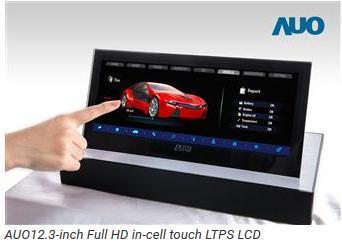 台湾友达光电展示多款车载显示屏