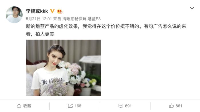魅蓝6T邀请函可以穿,5月29日发布,手机有槽点?