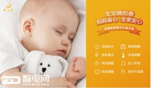 婴儿香智能婴儿床:培育健康睡眠,智能化母婴解决方案缔造者