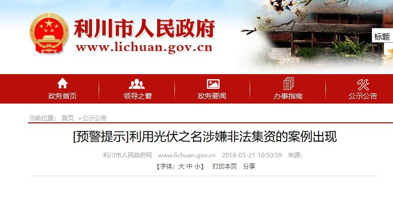 湖北东南部六地政府相继发文警示光伏电站投资风险!