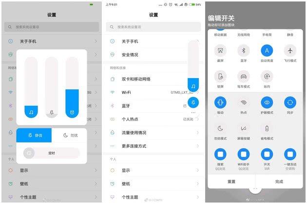 MIUI 10截图曝光:界面风格开始向iOS 11偏移