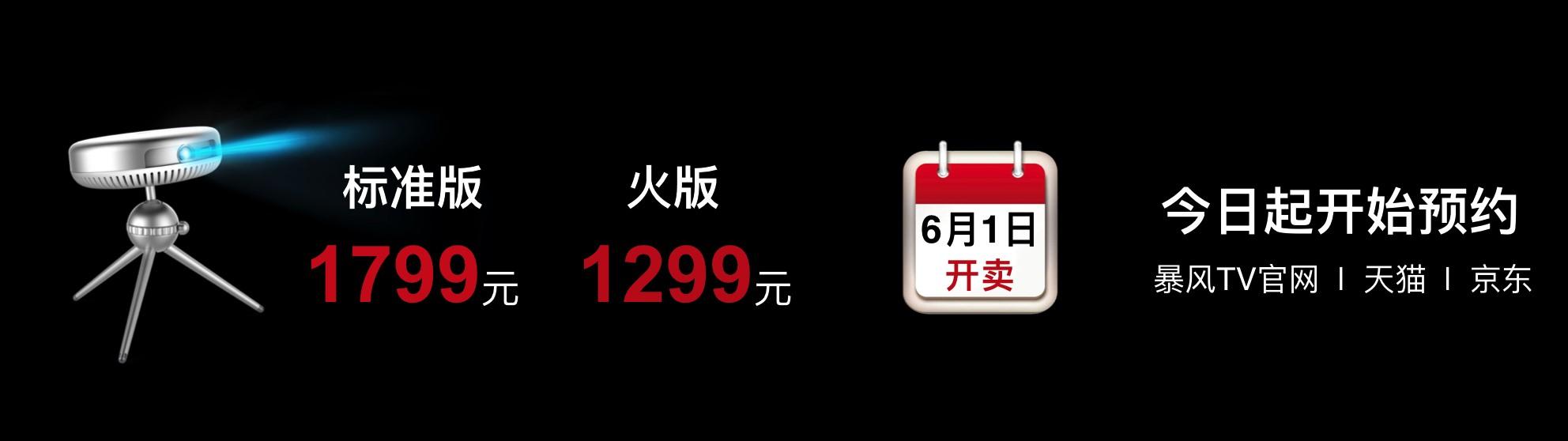 合胜娱乐城_打造极致观影体验 暴风小魔投于北京发布-产品详情-玩意儿