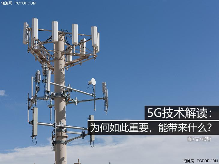 物联网:'5G技术解读:为何如此重要,能带来什么?'