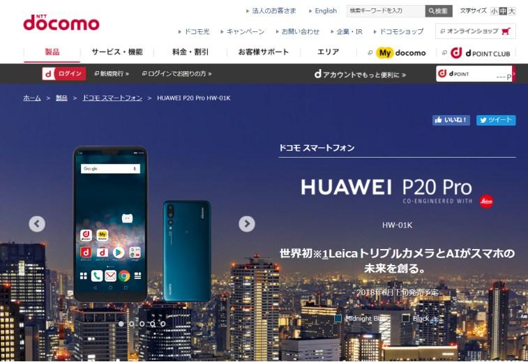 华为正式进入日本三大运营商市场 日媒是怎么看的