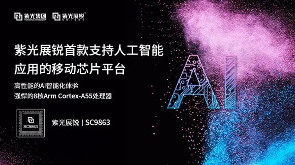 海王星免费百家乐_紫光展锐发布首款人工智能SoC芯片平台:8核A55/LTE-内容详情-玩意儿