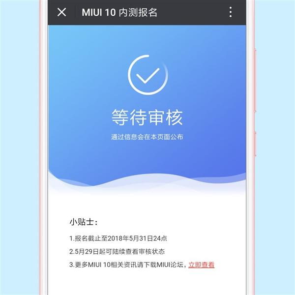 MIUI 10内测开始招募啦!5月31日抢先体验,赶快加入
