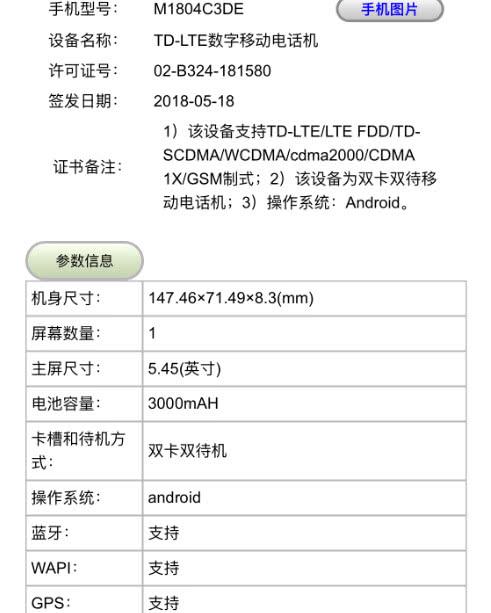 博彩网址_外形槽点十足:小米入门红米新机曝光 699元起+奇葩刘海屏-具体内容-玩意儿