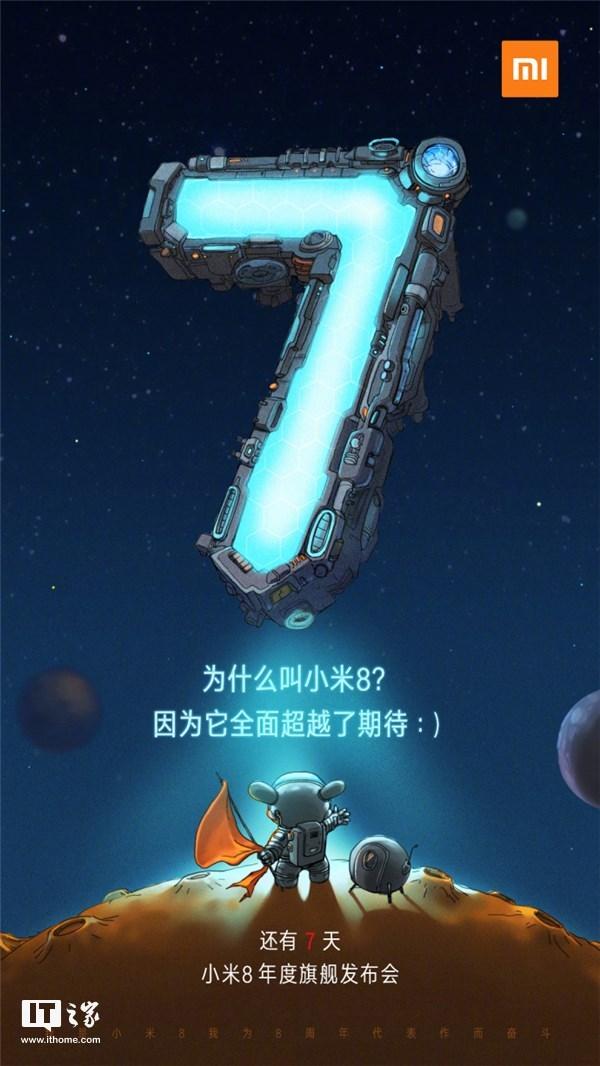 足彩即时比分迅盈_小米官方解释为何新机命名小米8-产品详情-玩意儿