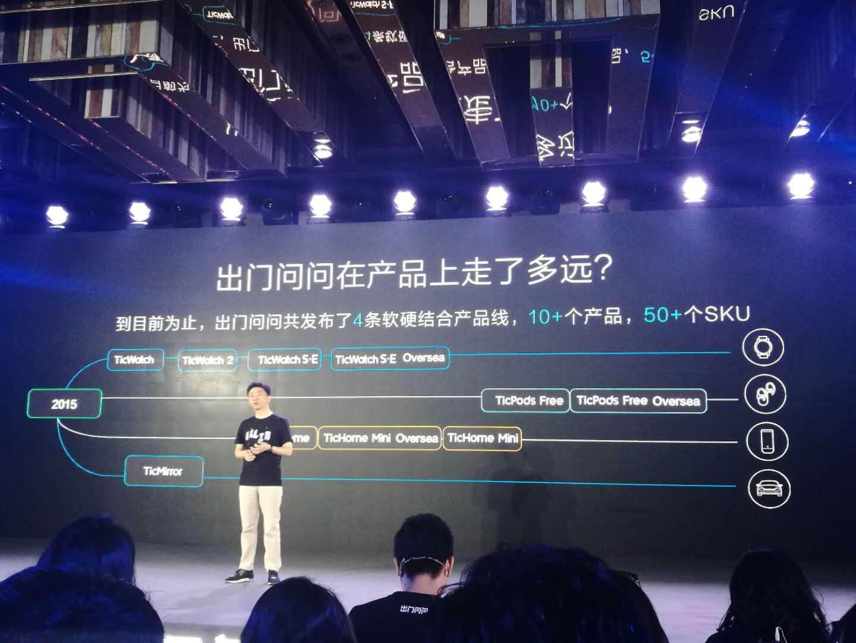 4款ToC产品+1款ToB芯片模组+AI新零售战略 出门问问离10亿元小目标更近了