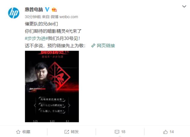 永利会官网_惠普新品确定为暗影精灵4代,RNG战队继续代言-具体内容-玩意儿
