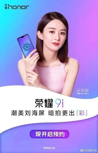 庞博国际官网_六月不止 Honor Play ,荣耀 9i 预约微博被秒删-产品详情-玩意儿