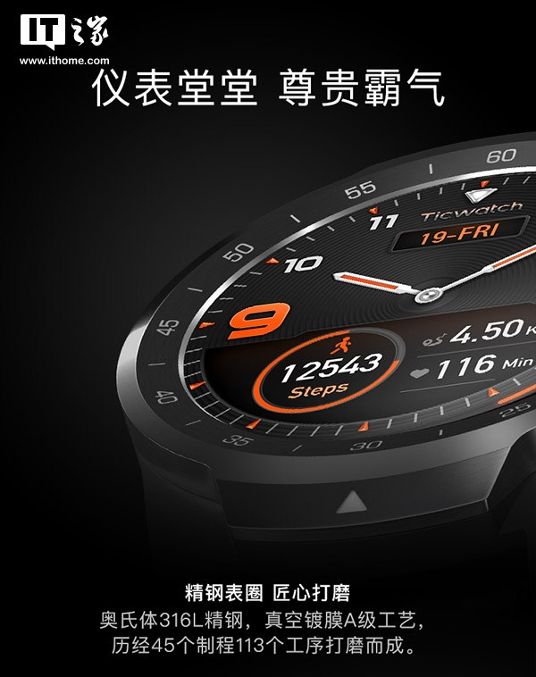 TicWatch  Pro智能手表发布:续航30天,智能双屏