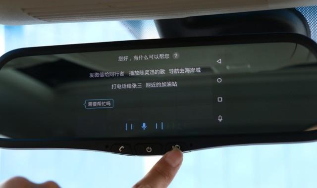 车内第三屏 智能后视镜为什么总被黑?