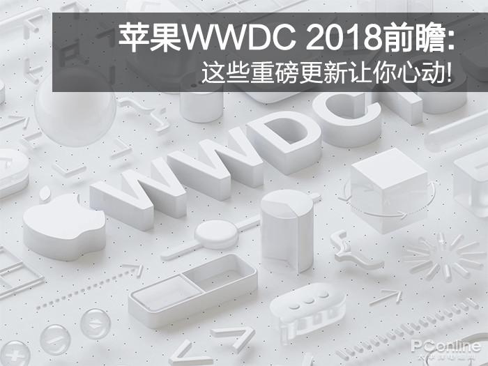 苹果WWDC 2018前瞻:这些重磅更新让你心动!