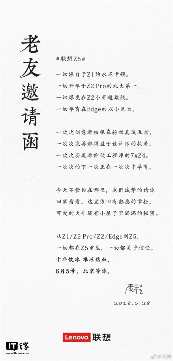 联想官宣联想Z5发布时间:6月5日
