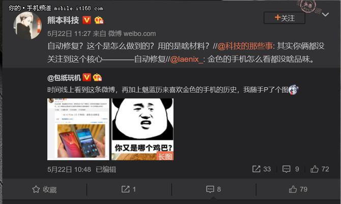魅蓝6T明日发布会看点汇总:双摄百元全面屏手机
