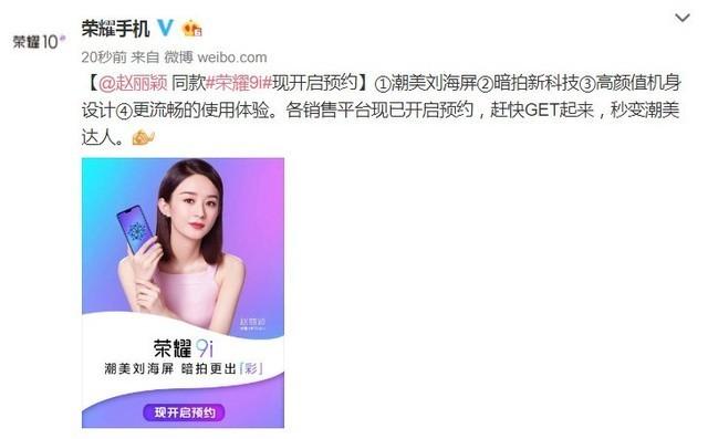 易发棋牌_荣耀9i配备5.84寸刘海屏 升级前置镜头6月6日登场-具体内容-玩意儿