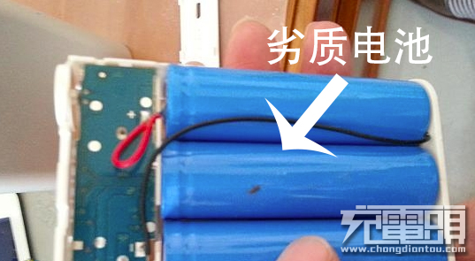 移动电源新国标即将实施 你手中的充电宝安全吗?