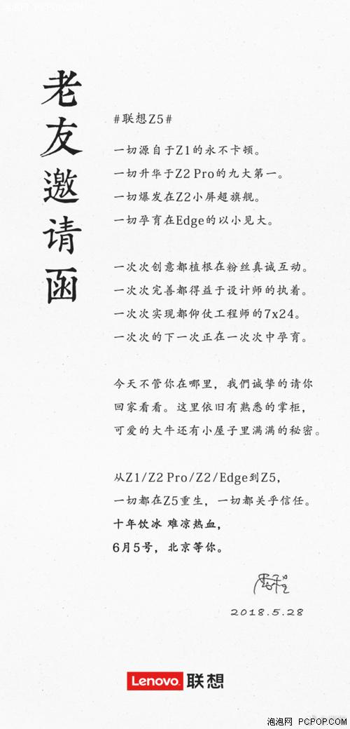 vwin_联想Z5发布时间公布,或将搭载多项黑科技-产品描述-玩意儿