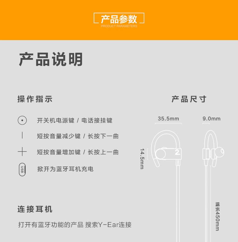 博e娱乐场_运动防水/狂甩不掉,YAGALA Y-Ear挂耳式蓝牙运动耳机39元-产品描述-玩意儿