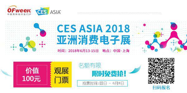 2018CES ASIA亚洲消费电子展(上海),你参观我出票!