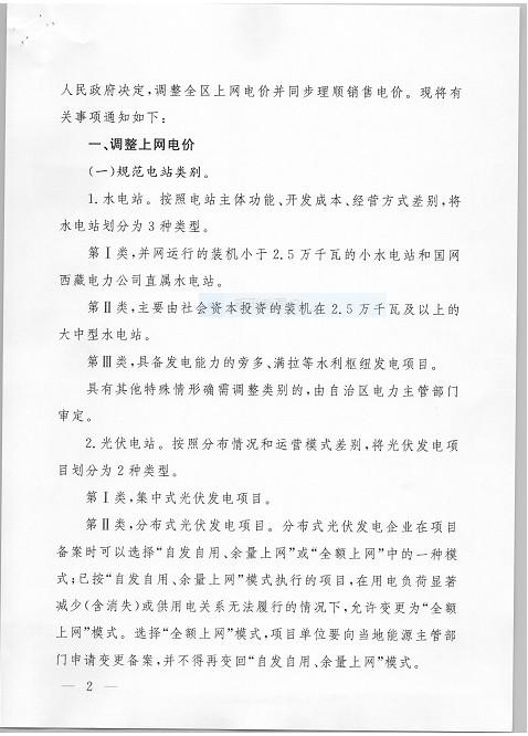 西藏调整上网电价 集中式与分布式光伏全额上网模式由0.25元降至0.1元